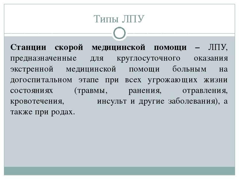 Типы ЛПУ Станции скорой медицинской помощи – ЛПУ, предназначенные для круглос...