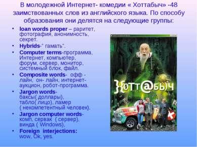 В молодежной Интернет- комедии « Хоттабыч» -48 заимствованных слов из английс...