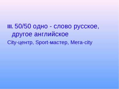 III. 50/50 одно - слово русское, другое английское City-центр, Sport-мастер, ...