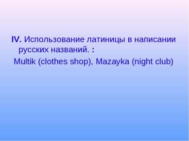 IV. Использование латиницы в написании русских названий. : Multik (clothes sh...