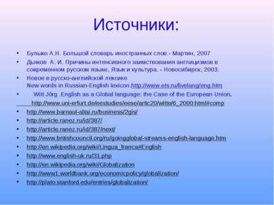 Источники: Булыко А.Н. Большой словарь иностранных слов.- Мартин, 2007 Дьяков...