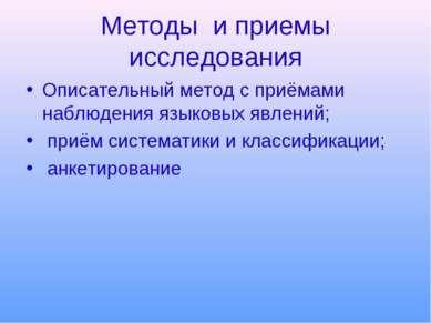 Методы и приемы исследования Описательный метод с приёмами наблюдения языковы...