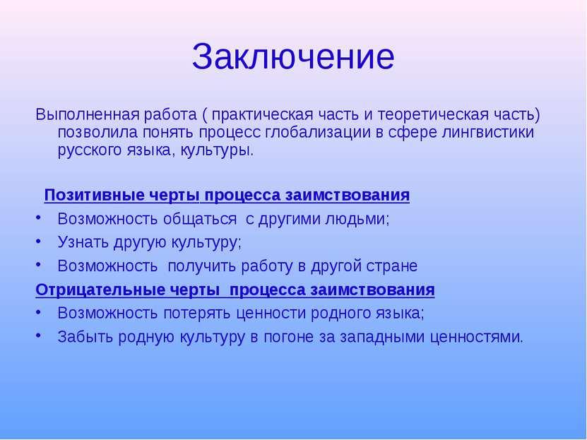Заключение Выполненная работа ( практическая часть и теоретическая часть) поз...