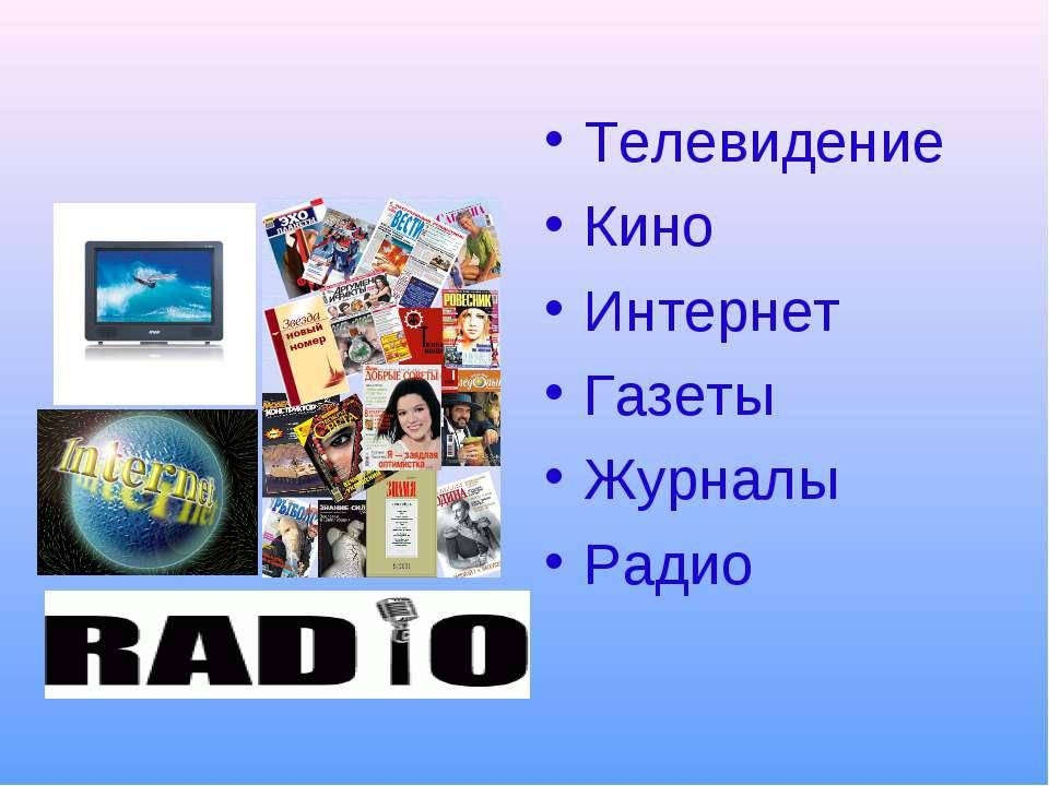 Телевидение Кино Интернет Газеты Журналы Радио