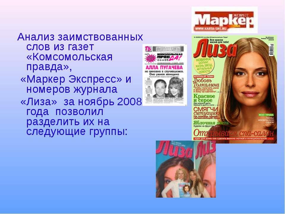 Анализ заимствованных слов из газет «Комсомольская правда», «Маркер Экспресс»...