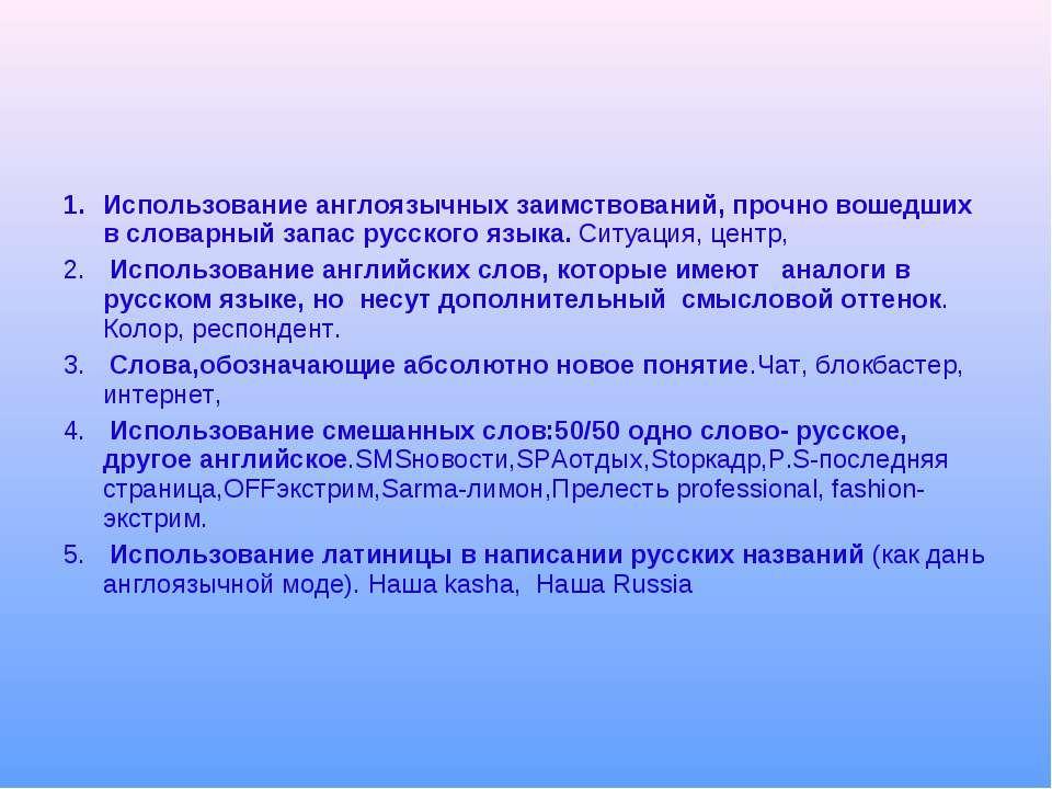 Использование англоязычных заимствований, прочно вошедших в словарный запас р...