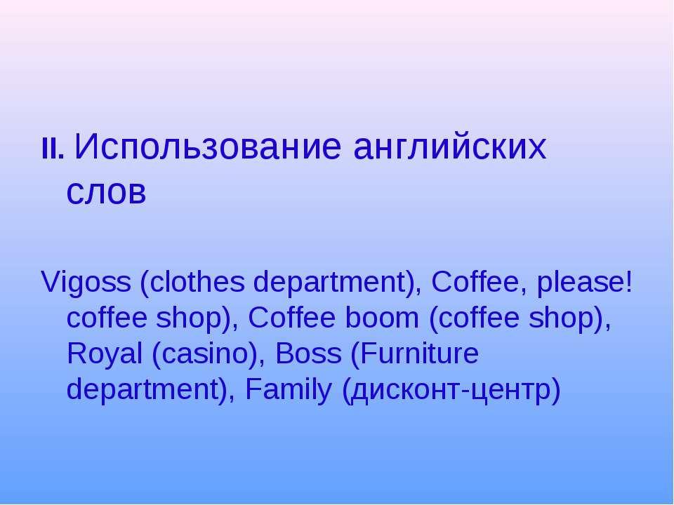 II. Использование английских слов Vigoss (clothes department), Coffee, please...