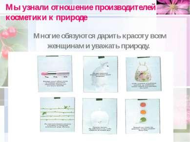 Мы узнали отношение производителей косметики к природе Многие обязуются дарит...