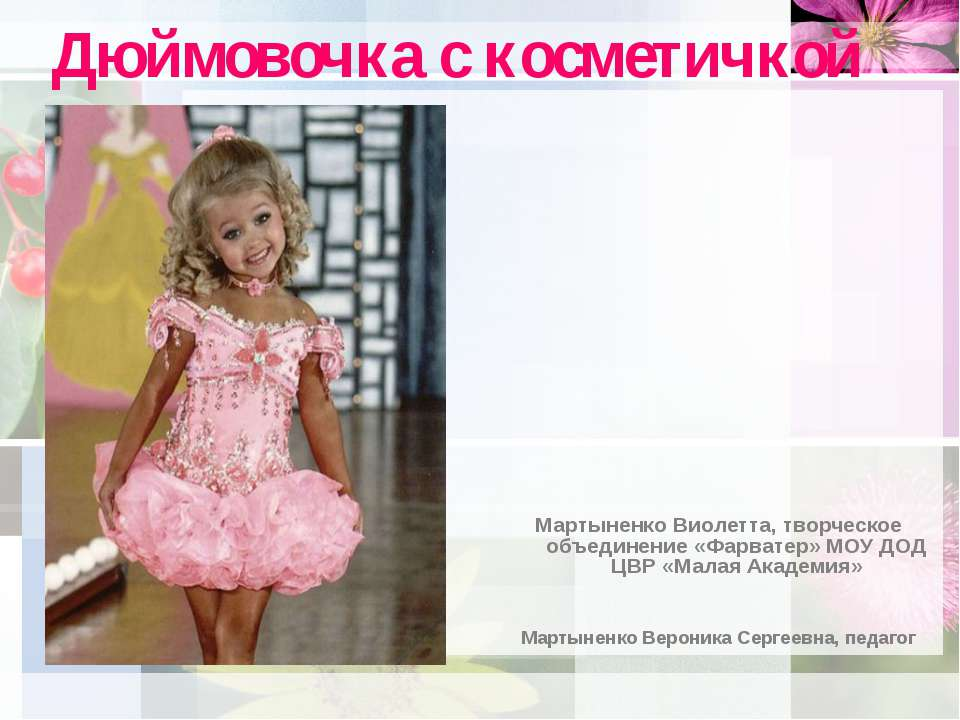 Дюймовочка с косметичкой Мартыненко Виолетта, творческое объединение «Фарвате...