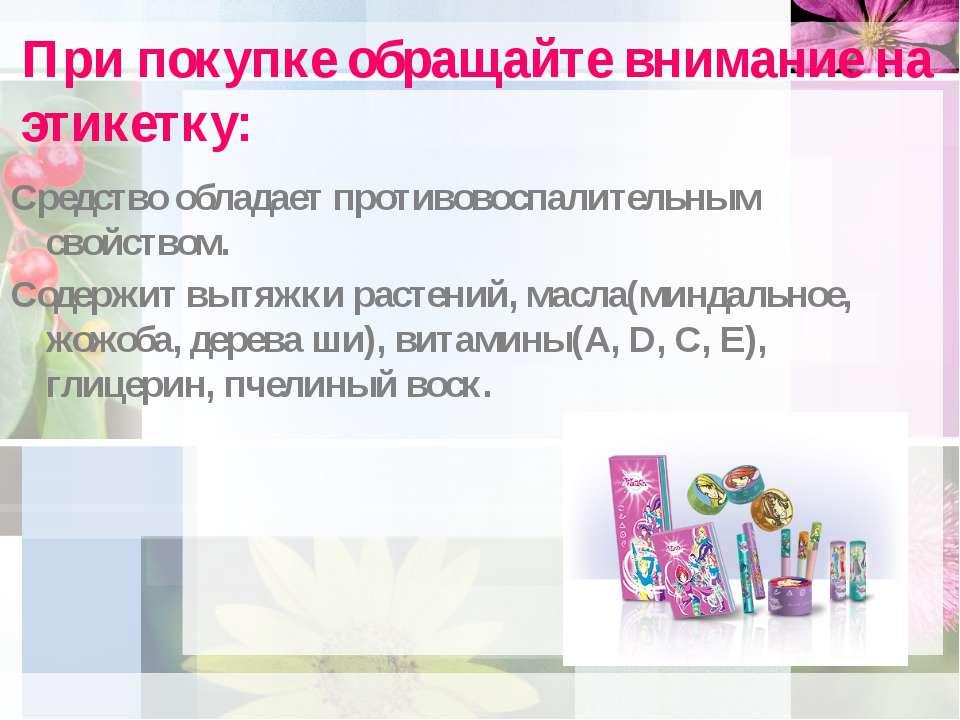 При покупке обращайте внимание на этикетку: Средство обладает противовоспалит...