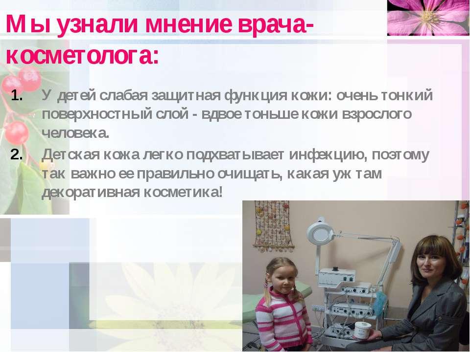 Мы узнали мнение врача-косметолога: У детей слабая защитная функция кожи: оче...