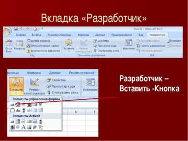 Вкладка «Разработчик» Разработчик – Вставить -Кнопка