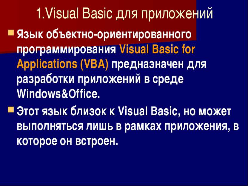 1.Visual Basic для приложений Язык объектно-ориентированного программирования...