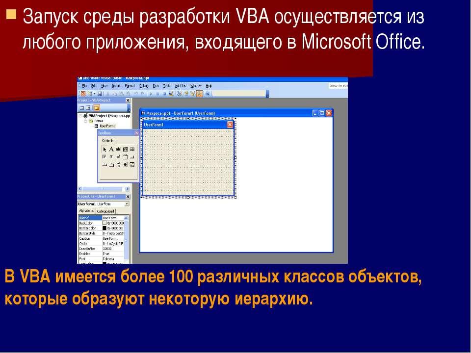 Запуск среды разработки VBA осуществляется из любого приложения, входящего в ...