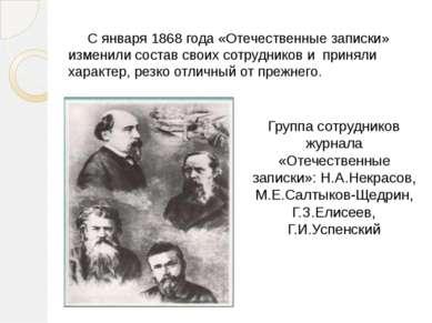 С января 1868 года «Отечественные записки» изменили состав своих сотрудников ...