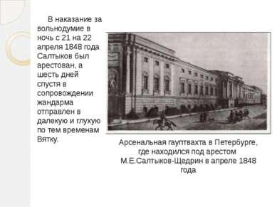 В наказание за вольнодумие в ночь с 21 на 22 апреля 1848 года Салтыков был ар...