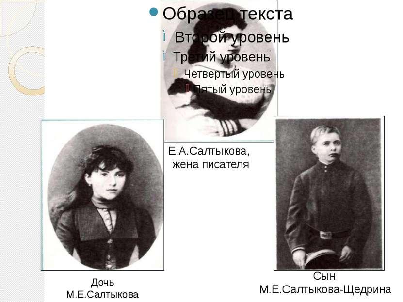 Е.А.Салтыкова, жена писателя Сын М.Е.Салтыкова-Щедрина Дочь М.Е.Салтыкова -Ще...