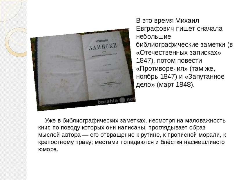 Уже в библиографических заметках, несмотря на маловажность книг, по поводу ко...