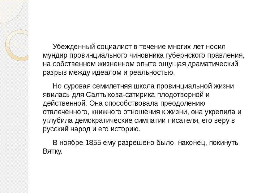 Убежденный социалист в течение многих лет носил мундир провинциального чиновн...