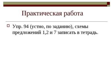 Практическая работа Упр. 94 (устно, по заданию), схемы предложений 1,2 и 7 за...