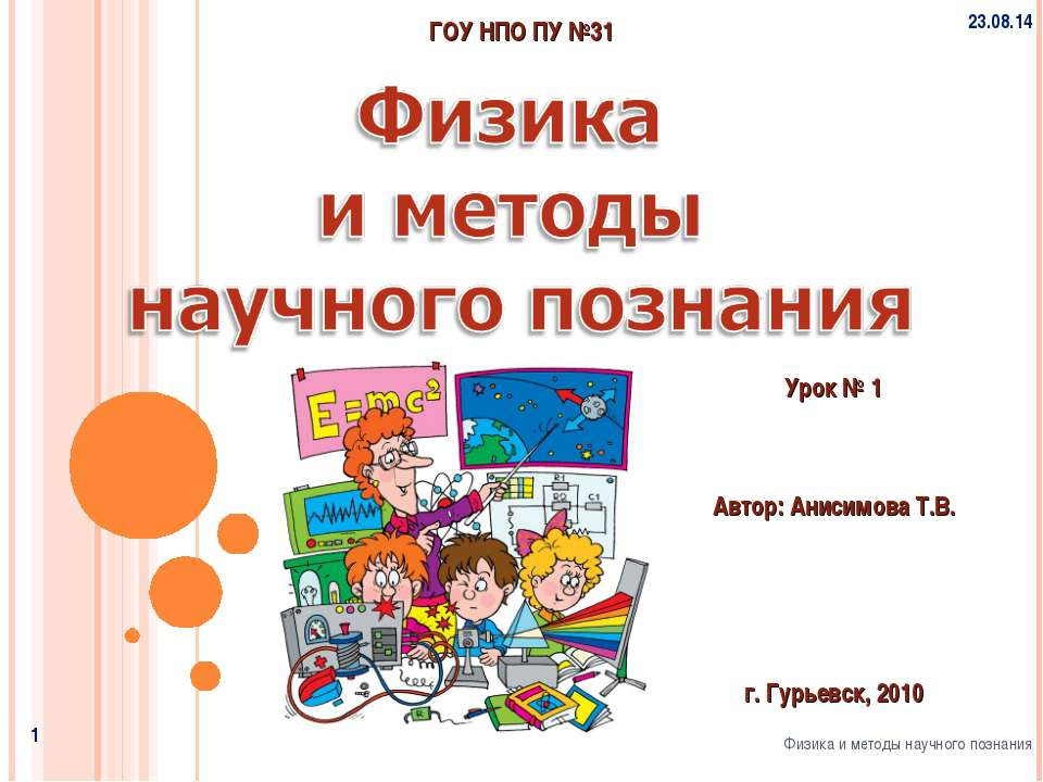 * * Физика и методы научного познания ГОУ НПО ПУ №31 Автор: Анисимова Т.В. Ур...