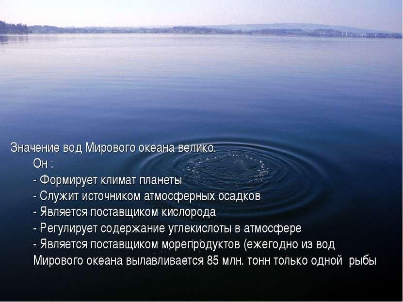 Значение вод Мирового океана велико. Он : - Формирует климат планеты - Служит...
