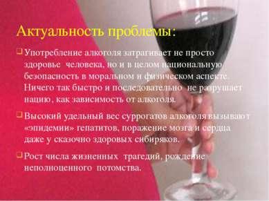 Употребление алкоголя затрагивает не просто здоровье человека, но и в целом н...