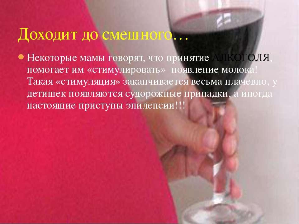 Некоторые мамы говорят, что принятие АЛКОГОЛЯ, помогает им «стимулировать» по...