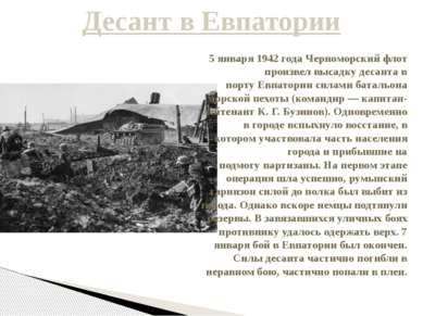 Десант в Евпатории 5 января1942 года Черноморский флот произвел высадку деса...