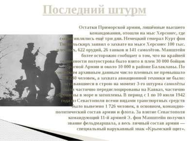 Последний штурм Остатки Приморской армии, лишённые высшего командования, отош...