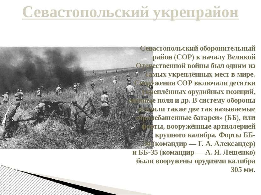 Севастопольский укрепрайон Севастопольский оборонительный район (СОР) к начал...