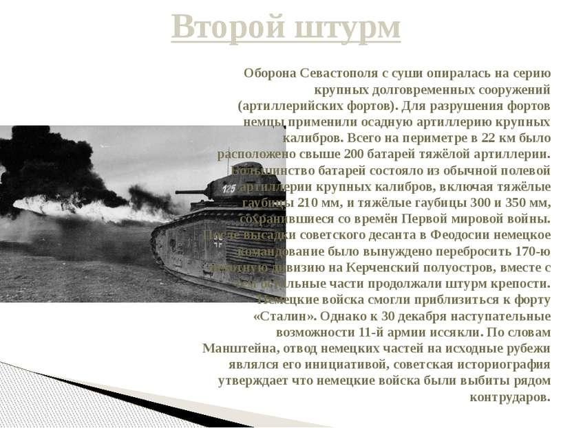 Второй штурм Оборона Севастополя с суши опиралась на серию крупных долговреме...
