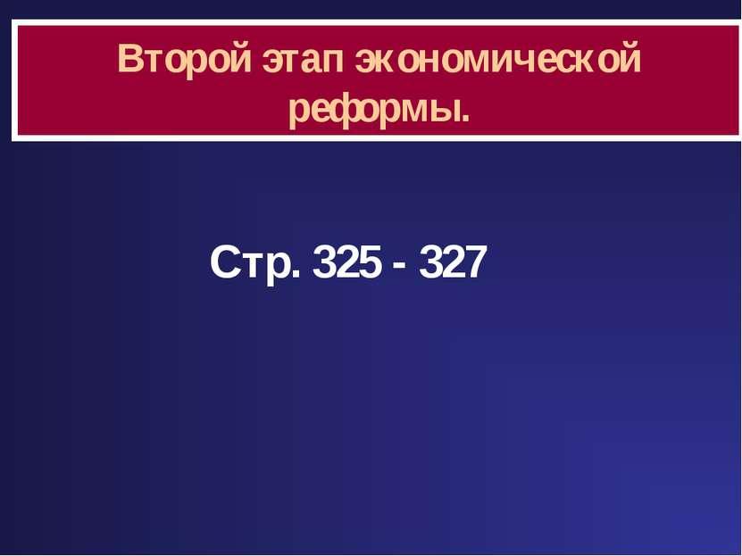 Стр. 325 - 327 Второй этап экономической реформы.