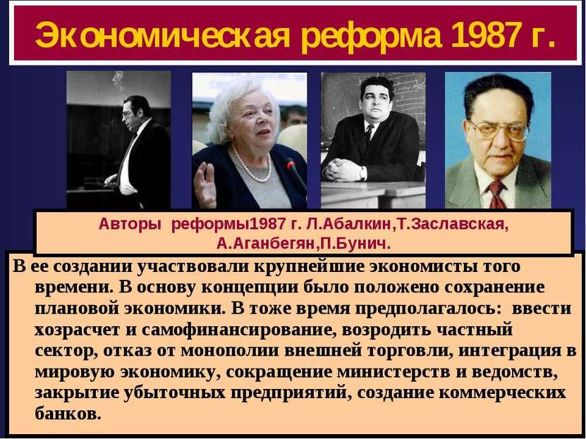 В ее создании участвовали крупнейшие экономисты того времени. В основу концеп...