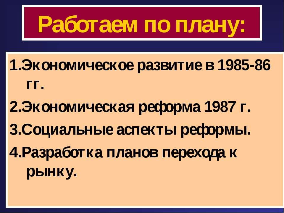 1.Экономическое развитие в 1985-86 гг. 2.Экономическая реформа 1987 г. 3.Соци...