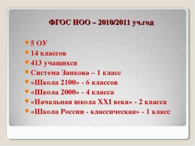 ФГОС НОО – 2010/2011 уч.год 5 ОУ 14 классов 413 учащихся Система Занкова – 1 ...