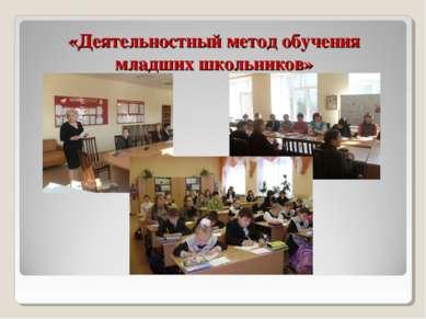 «Деятельностный метод обучения младших школьников»