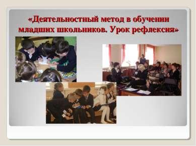 «Деятельностный метод в обучении младших школьников. Урок рефлексия»