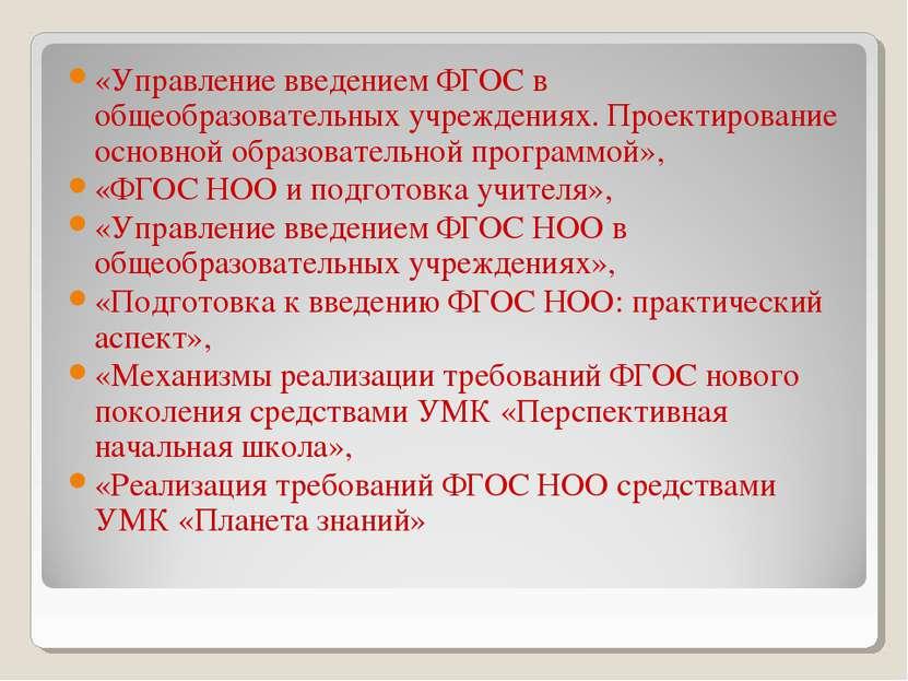 «Управление введением ФГОС в общеобразовательных учреждениях. Проектирование ...