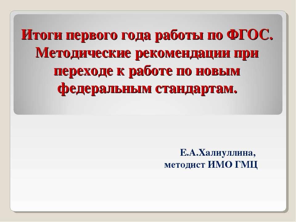 Итоги первого года работы по ФГОС. Методические рекомендации при переходе к р...