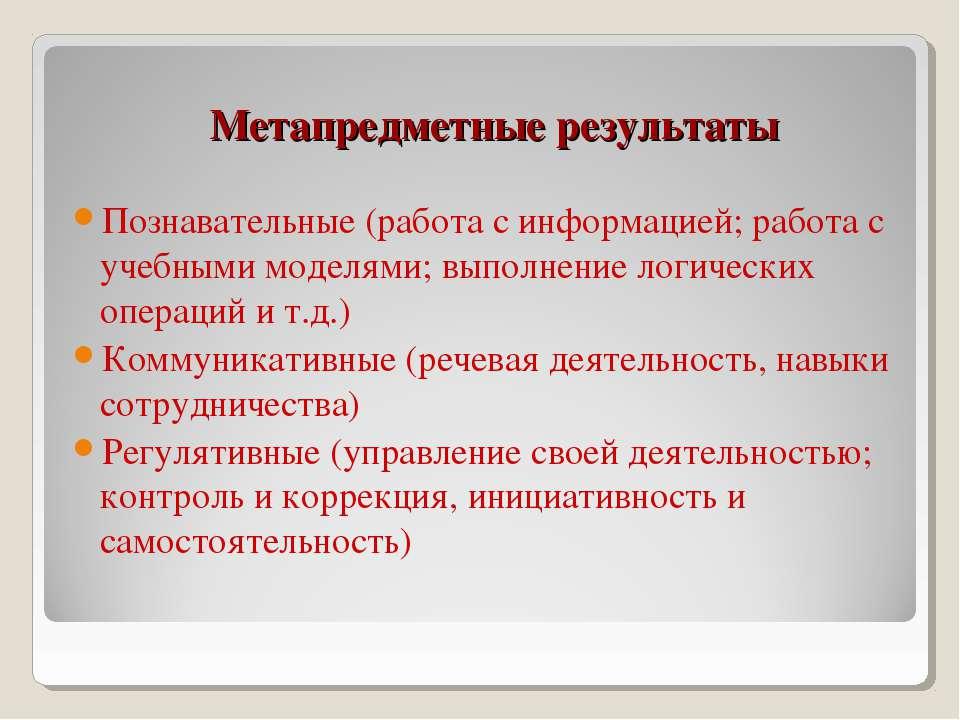 Метапредметные результаты Познавательные (работа с информацией; работа с учеб...