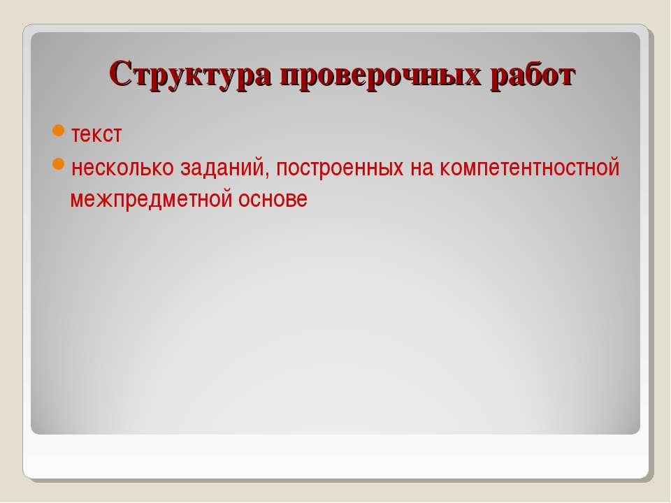 Структура проверочных работ текст несколько заданий, построенных на компетент...