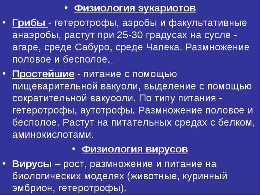Физиология эукариотов Грибы - гетеротрофы, аэробы и факультативные анаэробы, ...