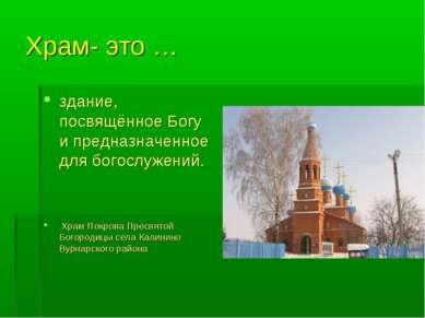 Храм- это … здание, посвящённое Богу и предназначенное для богослужений. Храм...