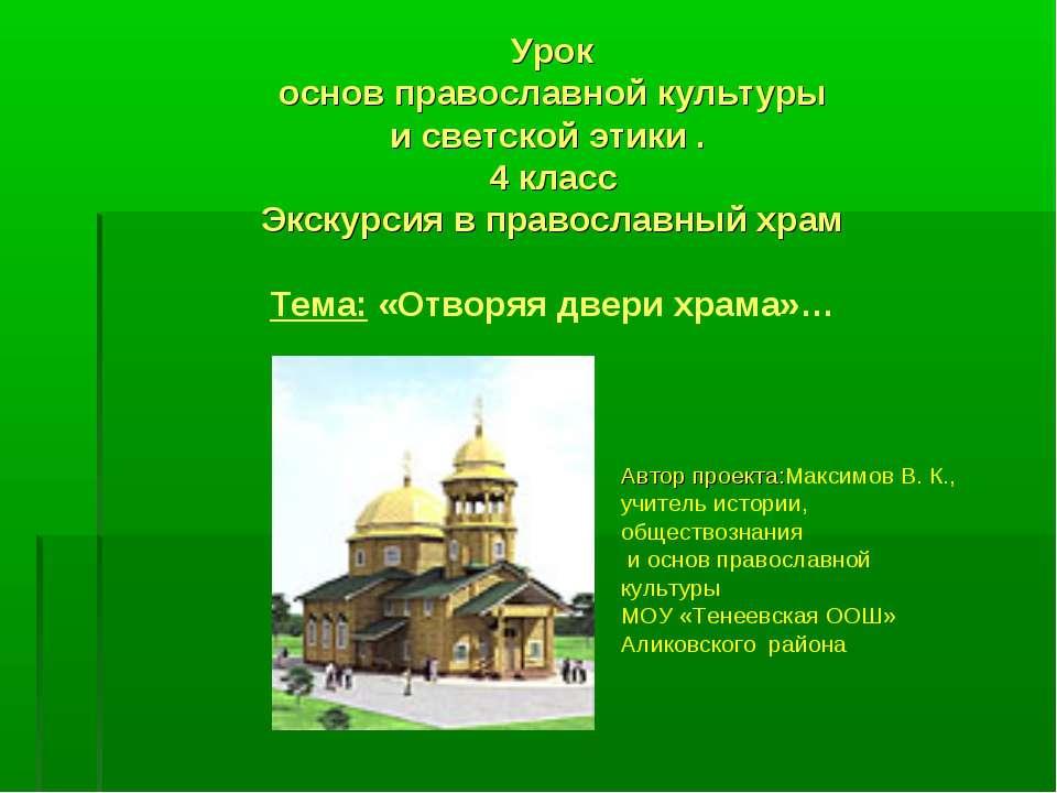Урок основ православной культуры и светской этики . 4 класс Экскурсия в право...