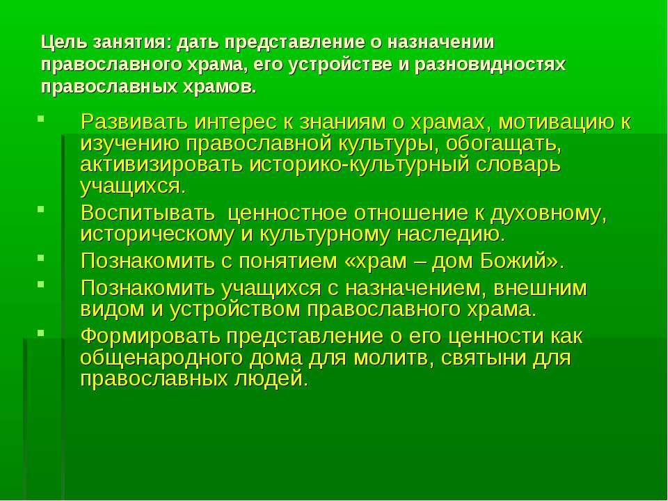 Цель занятия: дать представление о назначении православного храма, его устрой...