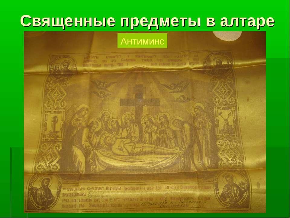 Священные предметы в алтаре Антиминс