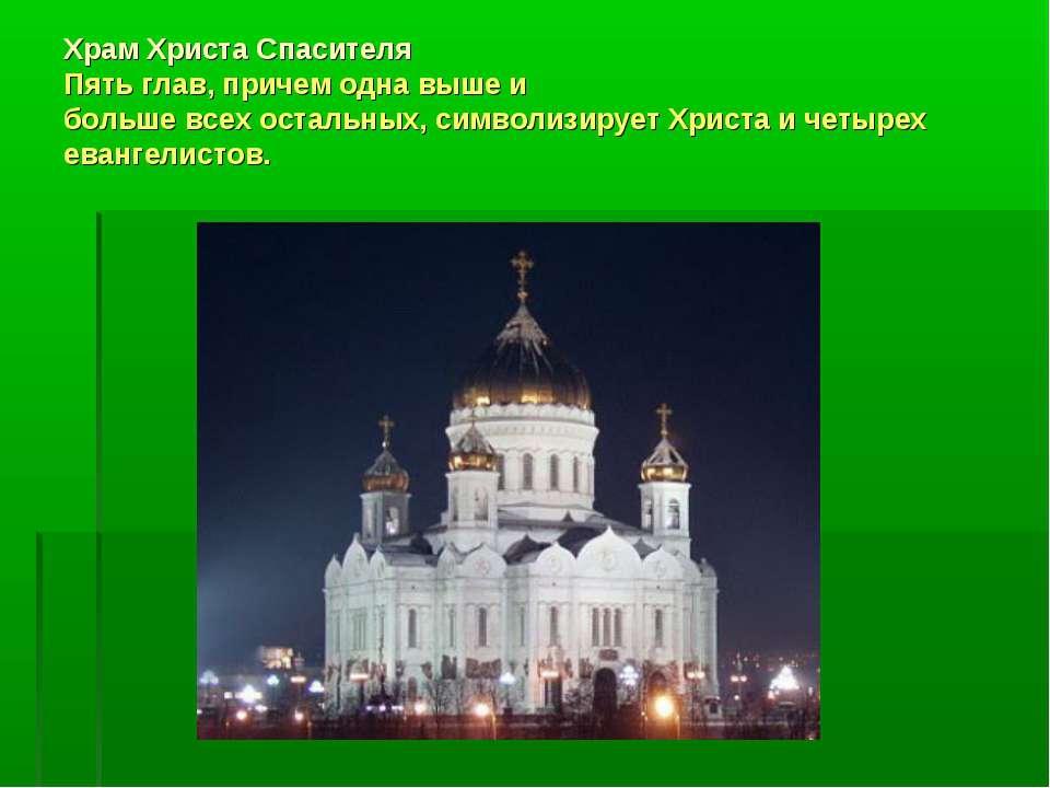 Храм Христа Спасителя Пять глав, причем одна выше и больше всех остальных, си...