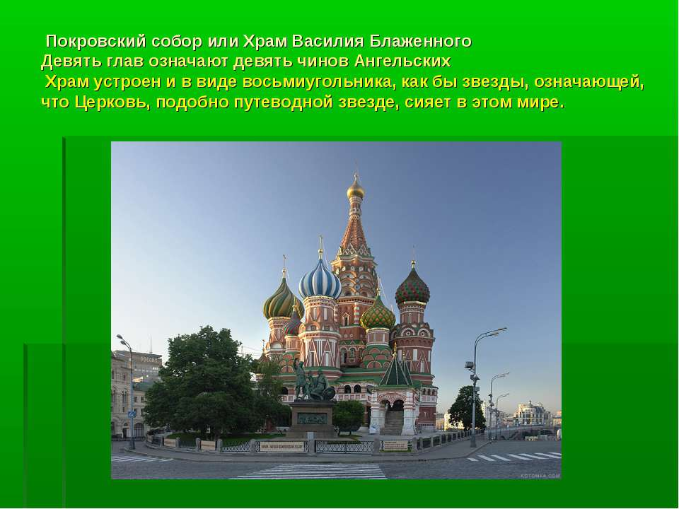 Покровский собор или Храм Василия Блаженного Девять глав означают девять чино...