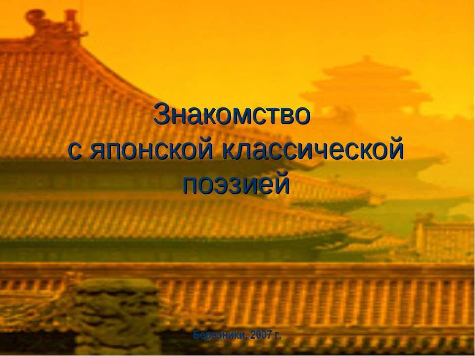Знакомство с японской классической поэзией Березники, 2007 г. Петухова М.Л.